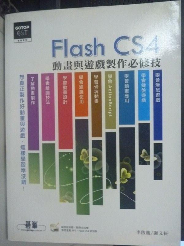 【書寶二手書T6/電腦_ZBB】Flash CS4 動畫與遊戲製作必修技_李啟龍_附光碟