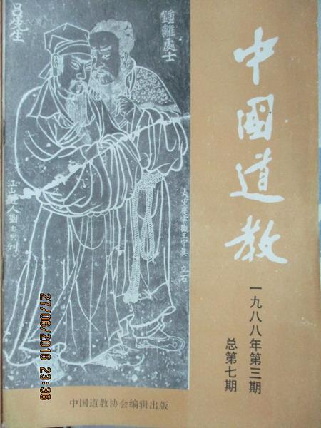 【書寶二手書T8/雜誌期刊_PAR】中國道教_1988年第3期