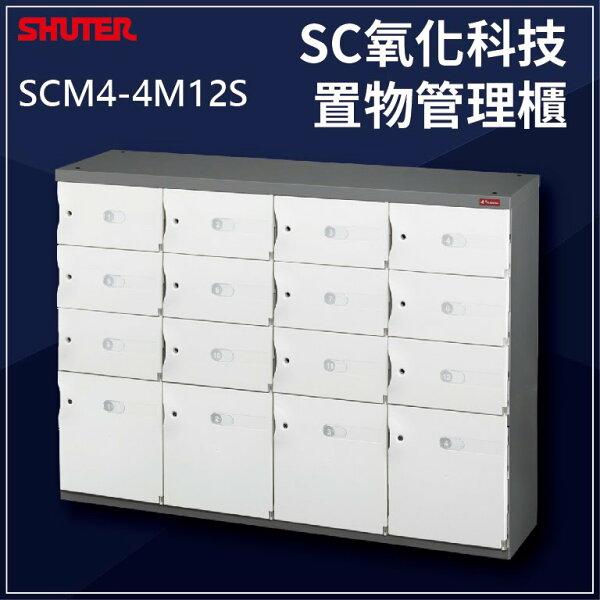 居家必備【現代簡約設計】SCM4-4M12S(臭氧科技)樹德SC置物櫃收納櫃萬用櫃鞋架事務櫃書櫃資料櫃鎖櫃員工櫃