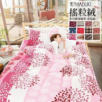 搖粒絨兩用被毯床包組-雙人 [暖呼呼-古典粉] 瞬間保暖 ; 日本同步花色 ; 翔仔居家台灣製