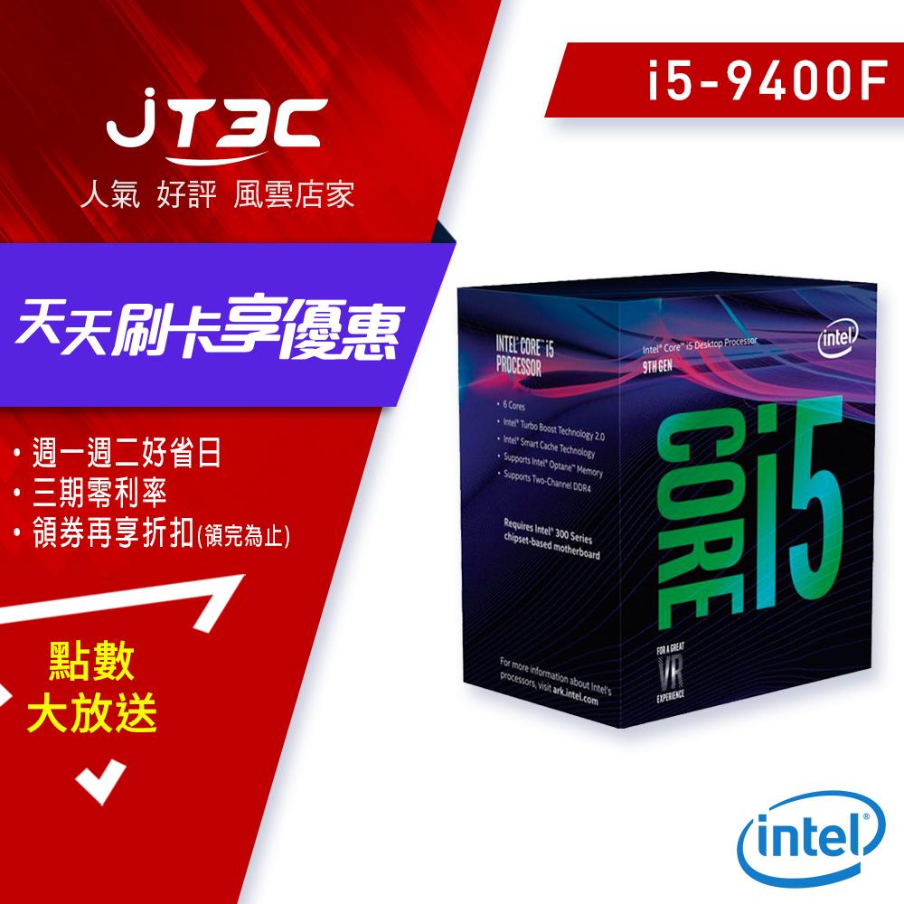 【最高折$80+最高回饋23%】Intel 第9代 i5-9400F 六核 含風扇 / 無內顯 中央處理器《代理商貨》 0