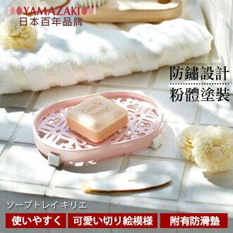 【YAMAZAKI】Kirie典雅雕花肥皂架-白/粉★肥皂盒/肥皂盤/香皂盒