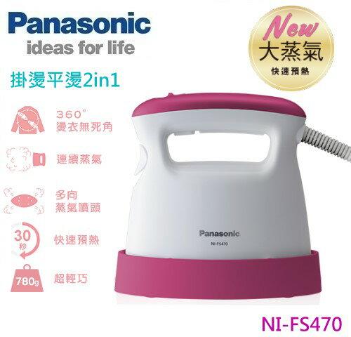 <br/><br/>  【佳麗寶】預購-(Panasonic國際)蒸氣電熨斗【NI-FS470】<br/><br/>