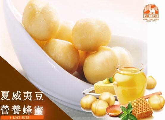 【糖坊】烘焙夏威夷果 - 蜂糖口味(128g/罐)