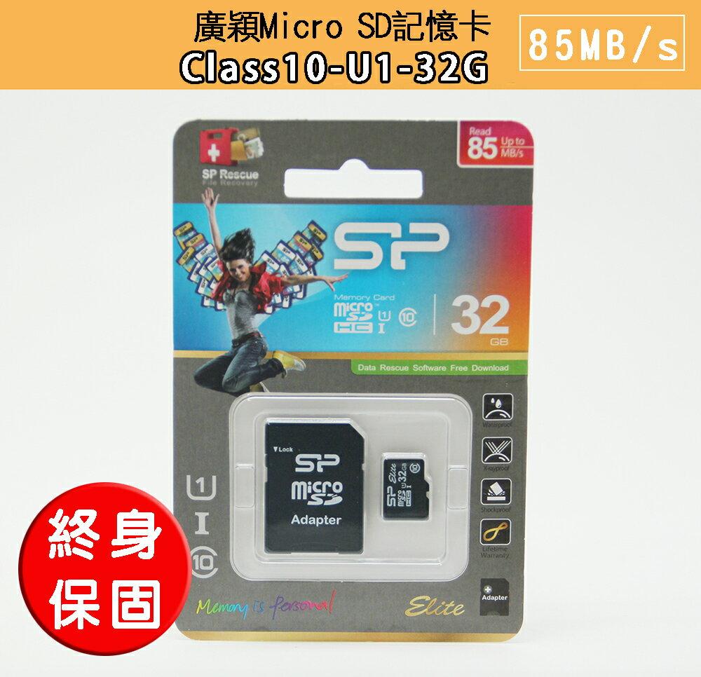 【廣穎】Micro SD記憶卡Class10-U1-32G(含SD轉卡-全新公司貨)
