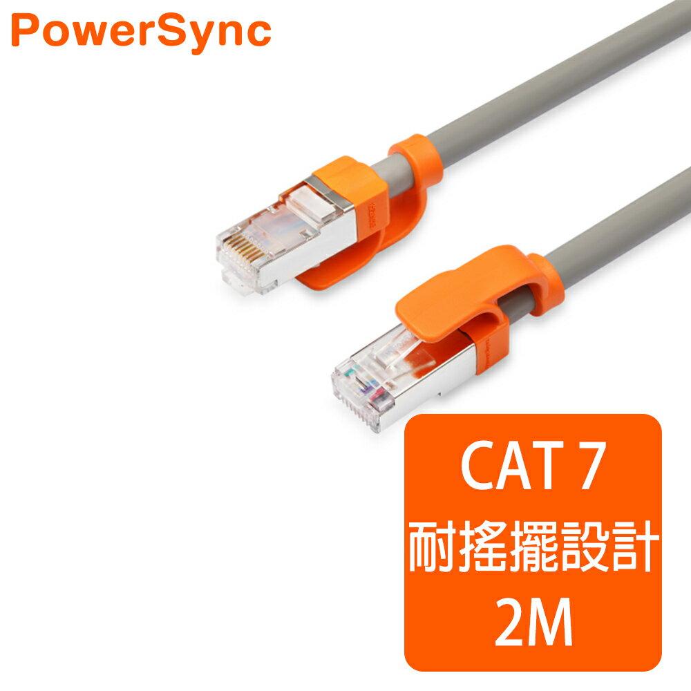 群加 Powersync CAT 7 10Gbps 耐搖擺抗彎折 超高速網路線 RJ45 LAN Cable【圓線】灰色 / 2M (CLN7VAR8020A)
