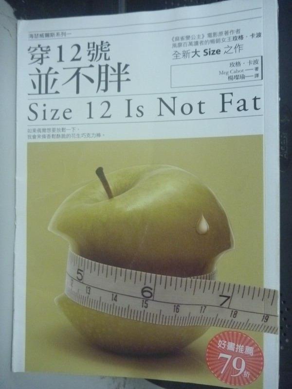 【書寶二手書T2/翻譯小說_IFR】穿12號並不胖:海瑟威爾斯系列一_梅格.卡波
