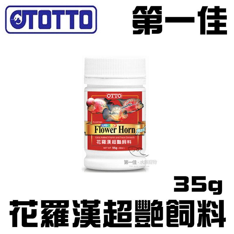[第一佳水族寵物] 台灣OTTO奧圖 花羅漢超艷飼料 (S)35g/80ml FF-09S