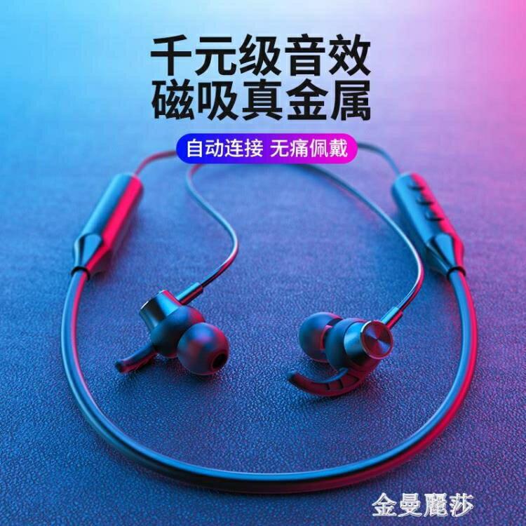 無線藍芽耳機雙耳頸掛脖式磁吸掛耳耳塞運動跑步超長待機5.0適用o 全館免運