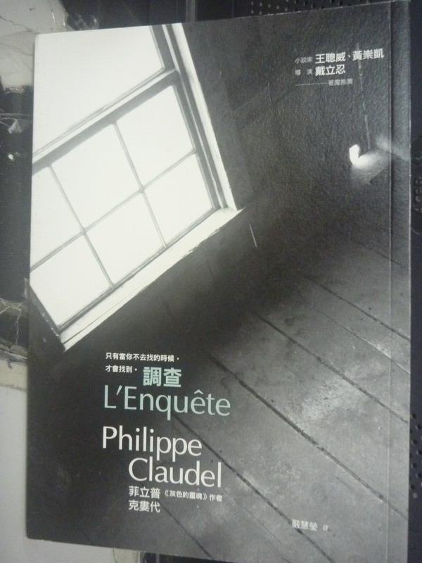 【書寶二手書T2/一般小說_IPN】調查_菲立普.克婁代