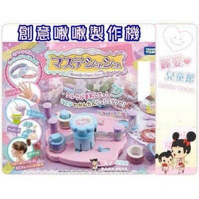 麗嬰兒童玩具館~專櫃-TOMY 創意啾啾製作機-紙膠帶輕鬆DIY創意飾品-髮束 / 手環 / 縀帶飾品 1