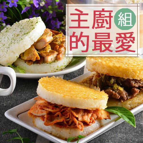 主廚的最愛組 (米刈包x3/迷迭香雞腿x3/泡菜豬肉x3)