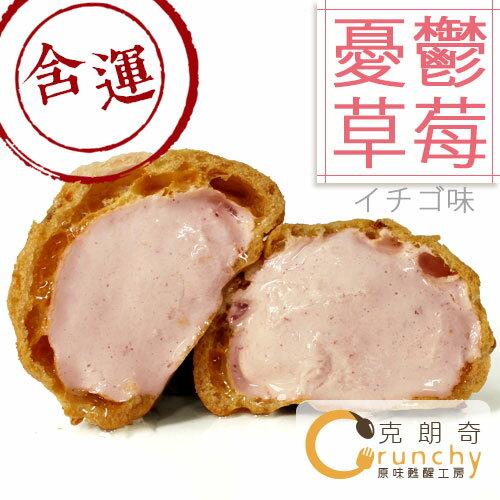 克朗奇爽脆泡芙─憂鬱草莓(單品10顆裝)