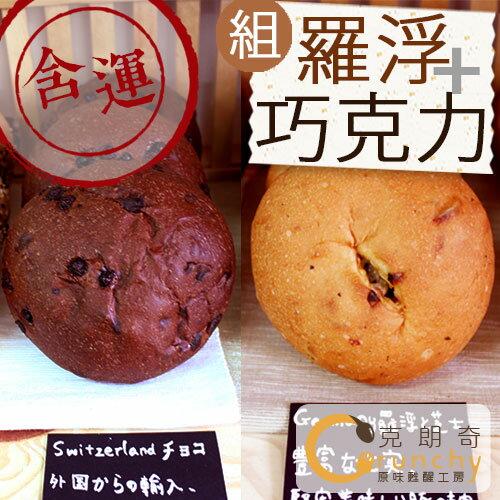 【紙蒸籠-歐式麵包】★羅浮起司堡X5顆+巧克力X5顆#_H1001_# 0