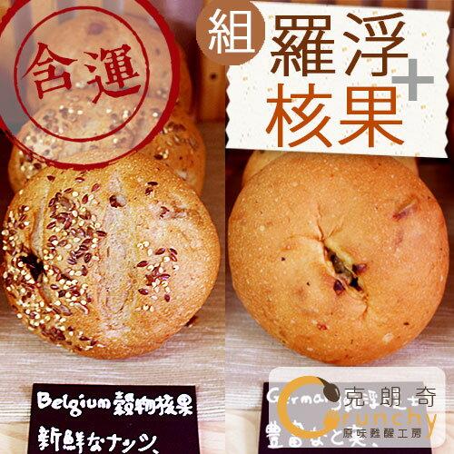 【紙蒸籠-歐式麵包】★羅浮起司堡X5顆+榖粒核果X5顆#_H1003_# 0