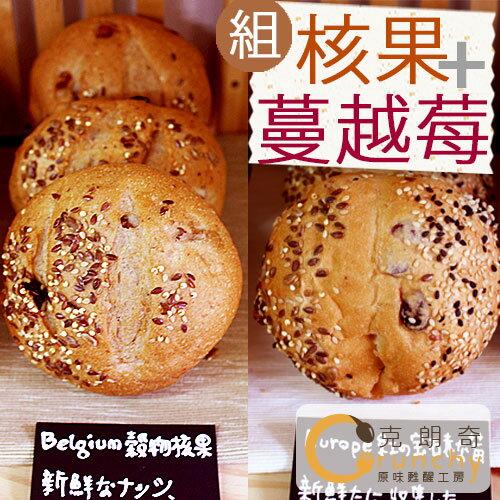 【紙蒸籠-歐式麵包】★蔓越莓X5顆+榖粒核果X5顆#_H1010_# 0