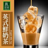 【加購限定】歐可茶葉真奶茶(10包/盒, 28g/包)#_F0101_#