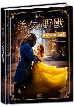 美女與野獸:精裝典藏電影寫真書 1
