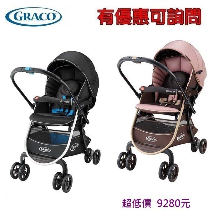 *美馨兒*美國Graco- CITINEXT CTS 購物型雙向嬰幼兒手推車豪華休旅 (二色可挑) 9280元