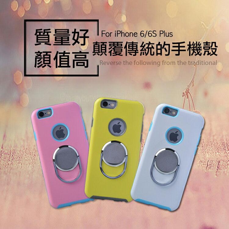 尖叫款 Apple iPhone 6/6S 4.7吋 多功能支架保護殼/手機殼/拉環支架設計/防摔殼/防滑/背蓋/軟殼/保護套/手機套