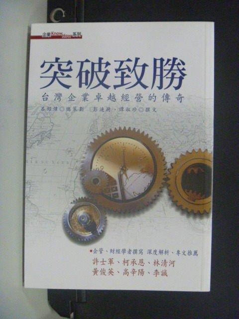 【書寶二手書T8/行銷_JMR】突破致勝:台灣企業卓越經營的傳奇_彭漣漪 / 譚淑珍