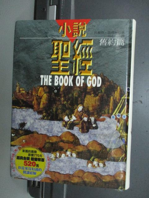 ~書寶 書T7/翻譯小說_NEP~小說聖經^(舊約篇^)_沃爾特溫傑林_