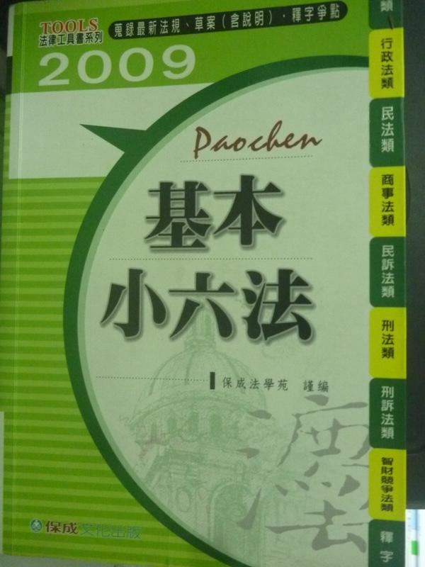 【書寶二手書T4/大學法學_HAT】2009基本小六法_原價390_保成法學苑編