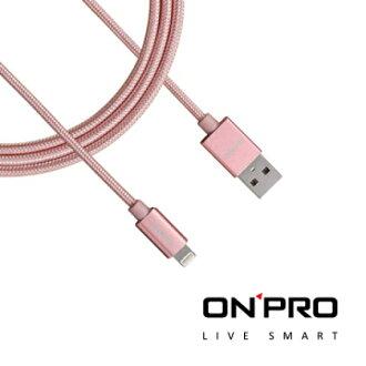 ONPRO UC-MFIM 金屬質感 Lightning USB充電傳輸線-APPLE專用-2M