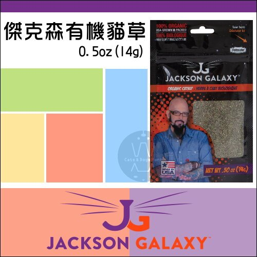 貓狗樂園 Petmate JACKSON GALAXY~傑克森系列~有機貓草~0.5oz 