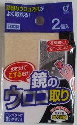 大賀屋 神奇 魔術 海綿 擦亮 擦 鏡子 鏡面 水龍頭 清潔 浴室 去汙 日本製 正版 授權 J00013131
