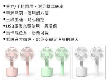 USB充電式 桌立/手持 小雛菊酷涼隨身可調速風扇(FAN-47) 風扇 充電風扇 隨身風扇 USB風扇【迪特軍】