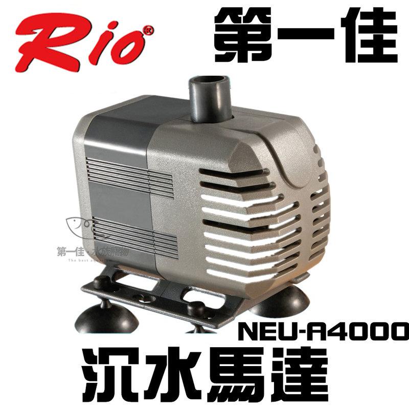 ^~第一佳水族寵物^~ RIO NEU~A4000 沉水馬達^(4000L  H^)