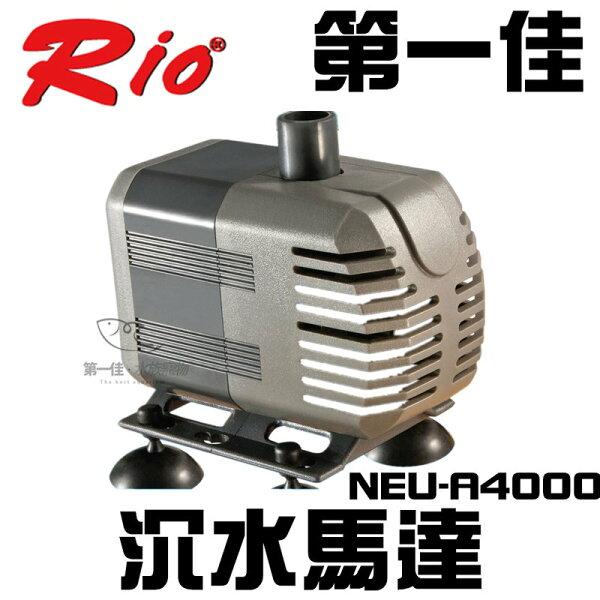 [第一佳水族寵物]台灣RIONEU-A4000沉水馬達(4000LH)免運