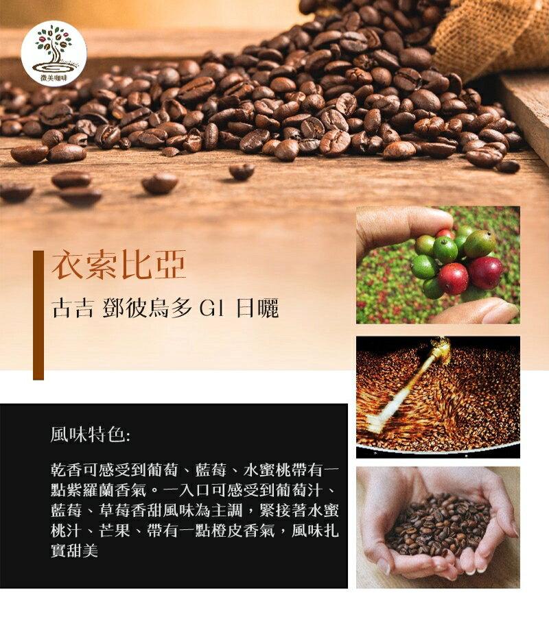[微美咖啡]超值1磅450元,古吉 鄧彼烏多 G1 日曬(衣索比亞)淺焙 咖啡豆,滿500元免運,新鮮烘焙