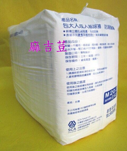 包大人防漏護膚(特級乾爽)成人紙尿褲M號  / 20片 一箱6包 (多立體防漏功能)新包裝不是白包可搭濕巾看護墊使用 1