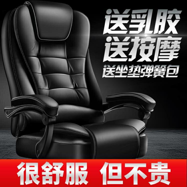 電腦椅 老板椅辦公椅按摩可躺書房宿舍轉椅電腦椅家用靠背旋轉升降座椅子 MKS