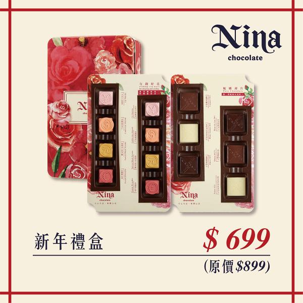 Nina巧克力工坊:【新年情人節限定】花式浪漫情人禮盒