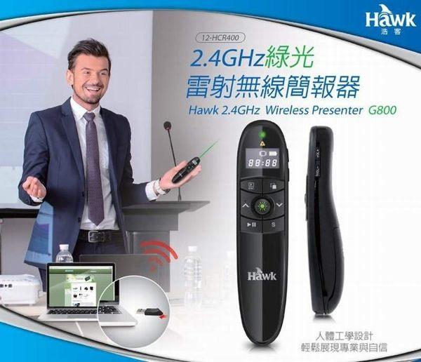 逸盛科技 HAWK G800 極速2.4GHz無線簡報器 無線簡報筆 上網登錄2年保 綠光雷射 不需安裝任何軟體