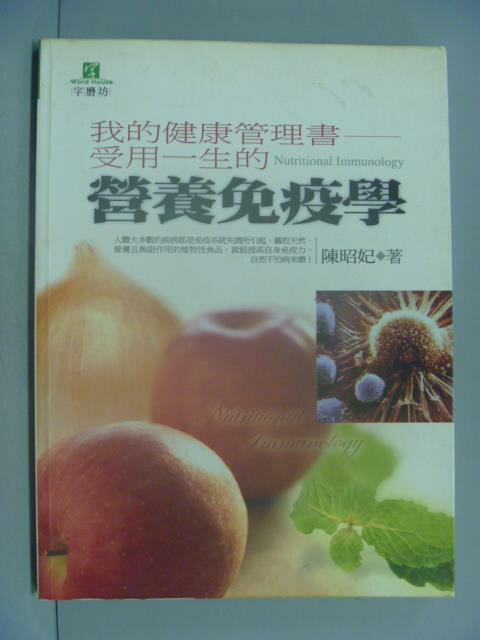 ~書寶 書T5/養生_ZIP~營養免疫學_陳昭妃