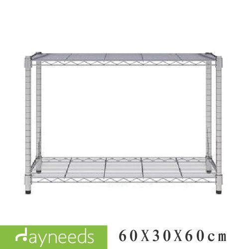 【 dayneeds 】【鐵架系列】60x30x60公分兩層鐵架/收納架/置物架/波浪架/鍍鉻層架