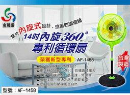 【尋寶趣】14吋內旋360度專利循環扇 三段風速 內旋式葉片設計 立扇 電風扇 涼風扇 電扇 台灣製 AF-1458