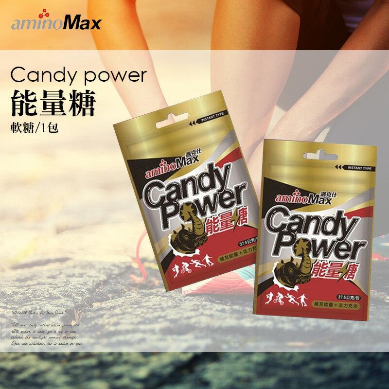 AminoMax 邁克仕 Candy Power 能量糖【FA-014】單包 攜帶方便 2015新品 全新口感 Alice3C - 限時優惠好康折扣
