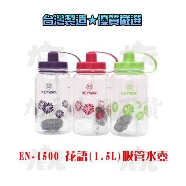 【九元生活百貨】聯府 EN-1500 花語吸管水壺/1.5L EN1500