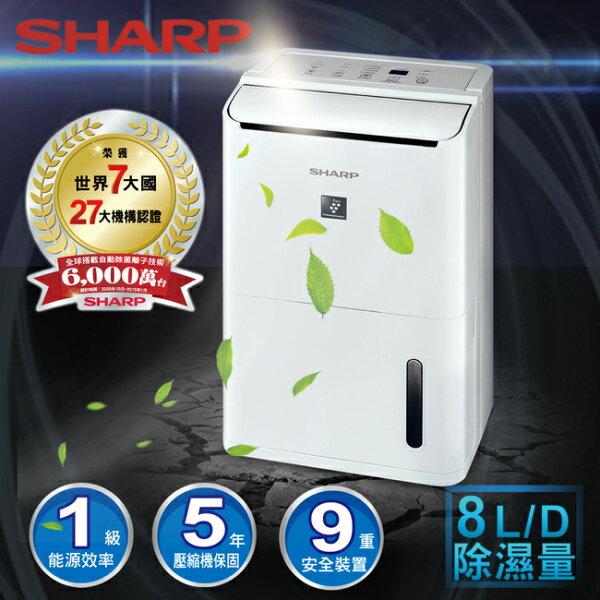 【SHARP夏普】8L 自動除臭離子節能除濕機/DW-D8HT-W
