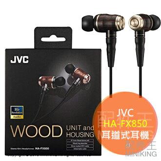 【配件王】日本代購 JVC HA-FX850 耳道式耳機 旗艦木質震膜 Hi-Res 高音質