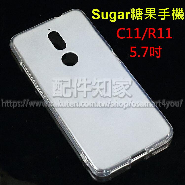 【TPU】糖果手機 SUGAR C11 C11s R11 5.7吋 超薄超透清水套/布丁套/高清果凍保謢套/水晶套/矽膠套/軟殼-ZY