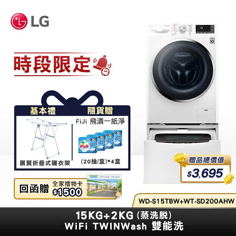 【基本安裝+3大豪禮加碼送】LG樂金 雙能洗 WD-S15TBW+WT-SD200AHW 15公斤+2公斤 蒸洗脫 時段限定