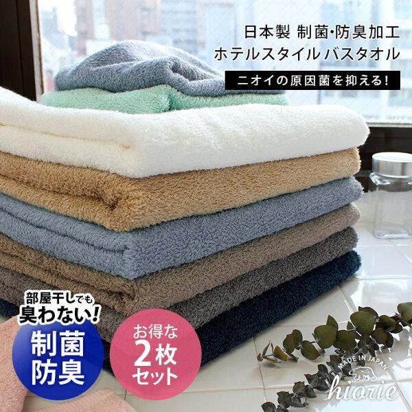 日本必買免運代購-日本製日本桃雪hiarie日織惠100%純棉浴巾抗菌防臭60×130cmHSSs104X。共8色