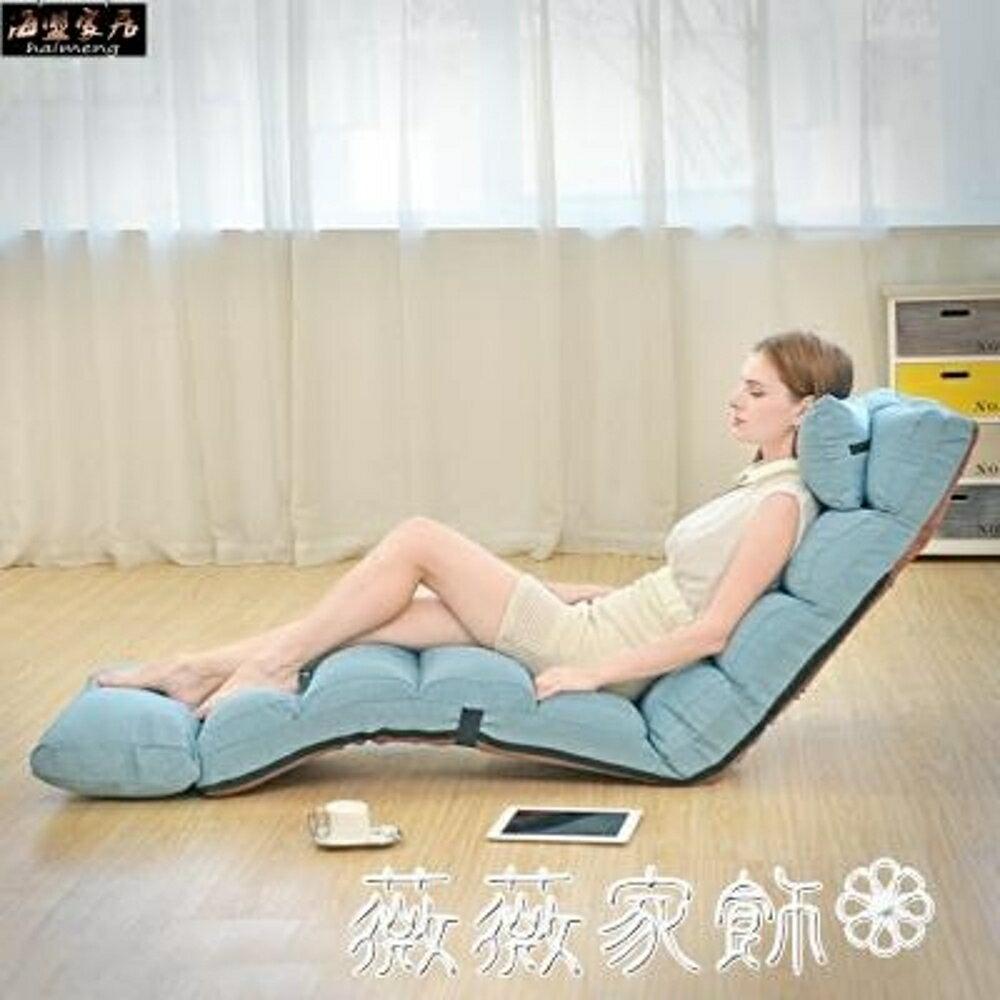 榻榻米 懶人沙發單人 榻榻米可折疊午休躺椅沙發床陽台休閒飄窗地板沙發 MKS薇薇家飾