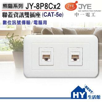《中一電工》聯蓋資訊雙插座 JY-8P8Cx2 數位訊號傳輸插座(CAT-5E 網路插座)(白) -《HY生活館》水電材料專賣店